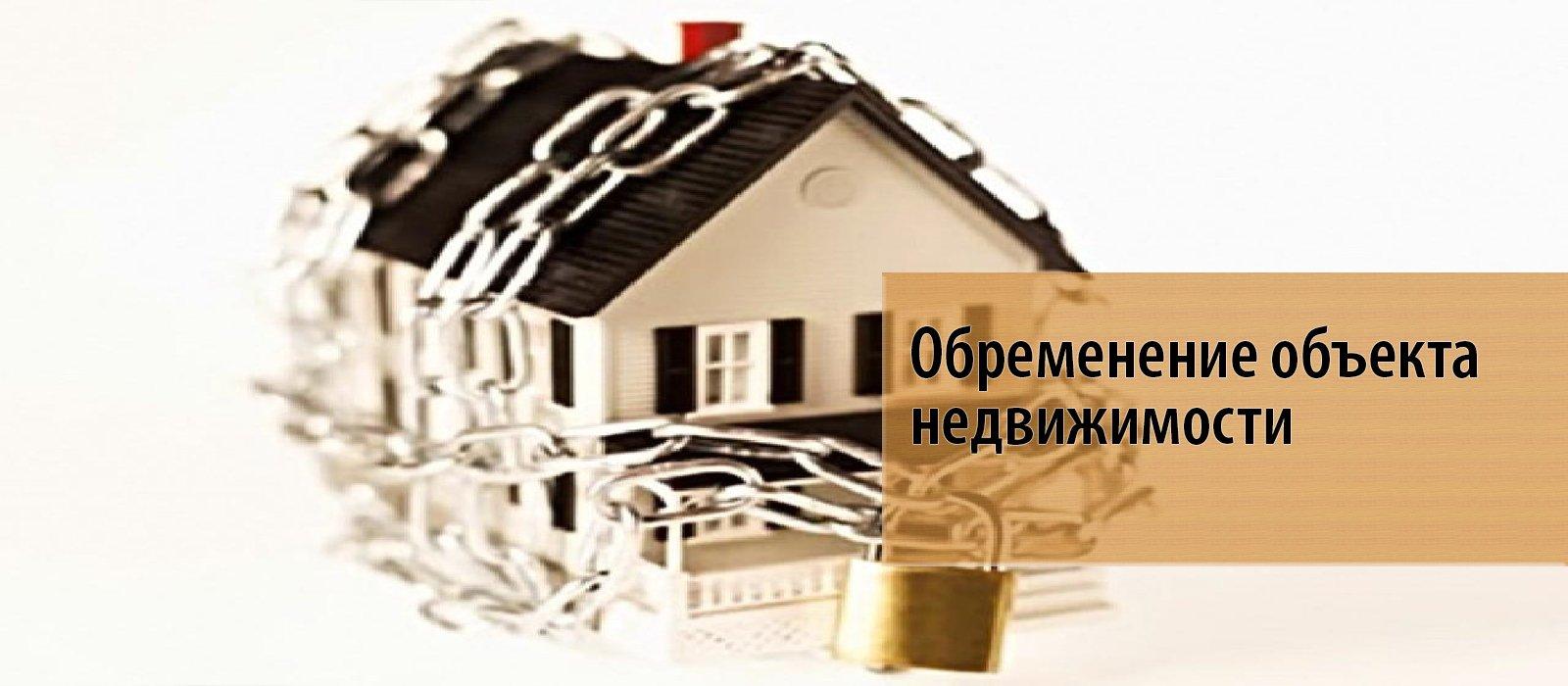 как снять обременение с объекта недвижимости