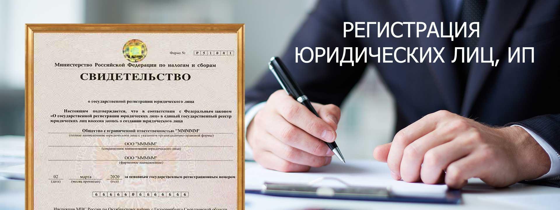 Вступили в силу поправки в законодательство о госрегистрации юрлиц и ИП